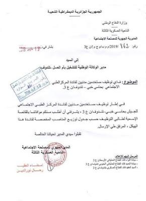 اعلان عن توظيف في المركز الطبي للجيش يوظف مدنيين من مختلف التخصصات و الشهادات   -- افريل 2019