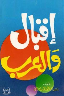 كتاب إقبال والعرب