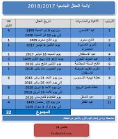 لائحة العطل الجامعية 2018/2017 بالمغرب