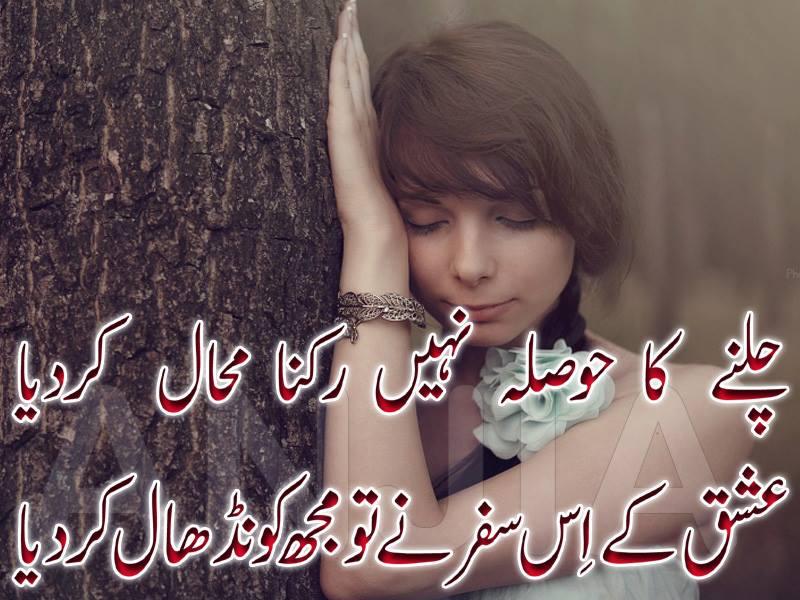 Sad Poetry Urdu 2 Lines For Sad Lovers Urdu Poetry About Love