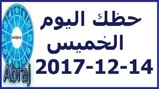 حظك اليوم الخميس 14-12-2017