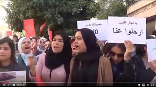 جماهير غاضبون بفاس يحملون شعرات ضد حزب العدالة والتنمية