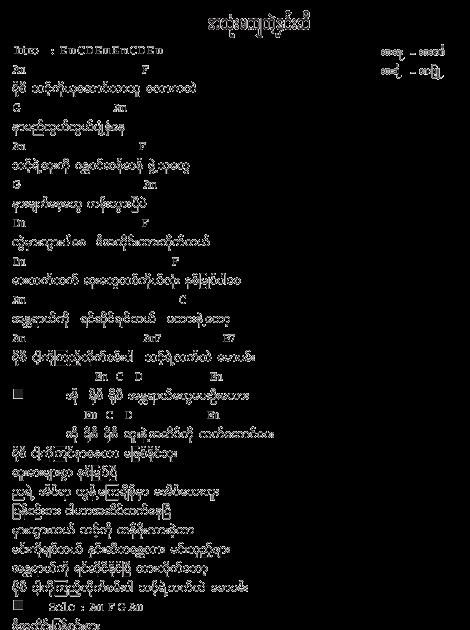 Lay Phyu Bob (2)
