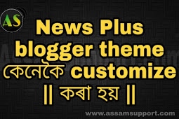 How To Customize News Plus Blogger Theme in Assamese