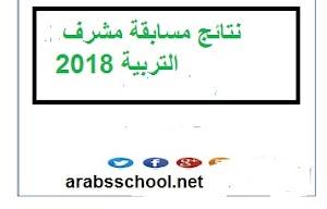 نتائج مسابقة مشرف التربية 2018 لجميع الولايات