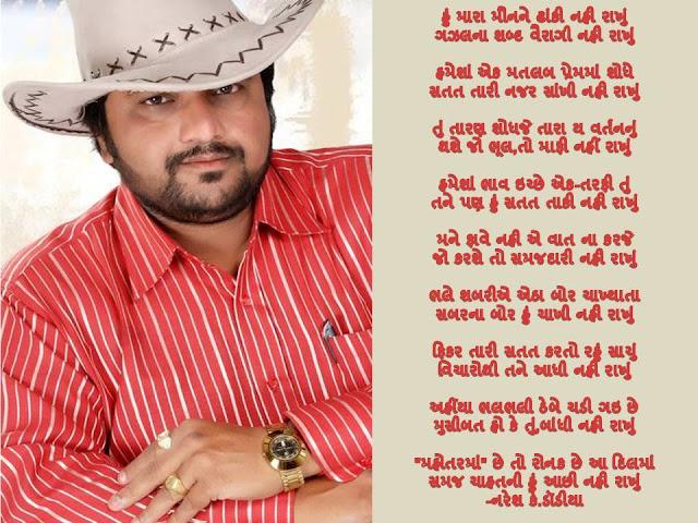 हुं मारा मौनने ढांकी नही राखुं Gujarati Gazal By Naresh K. Dodia