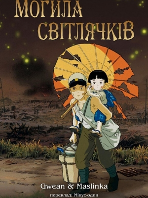 Mộ Con Đom Đóm - Grave of the Fireflies 1988