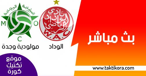 مشاهدة مباراة الوداد ومولودية وجدة بث مباشر اليوم 28-02-2019 الدوري المغربي