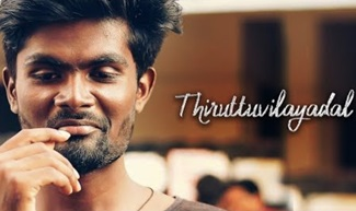 Thiruttuvilayadal | Latest Tamil Short Film 2020 | By Uthra Seeralan