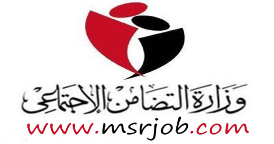 وظائف وزارة التضامن الاجتماعى للمؤهلات العليا والدبلومات والتقديم حتى 15 / 2 / 2016