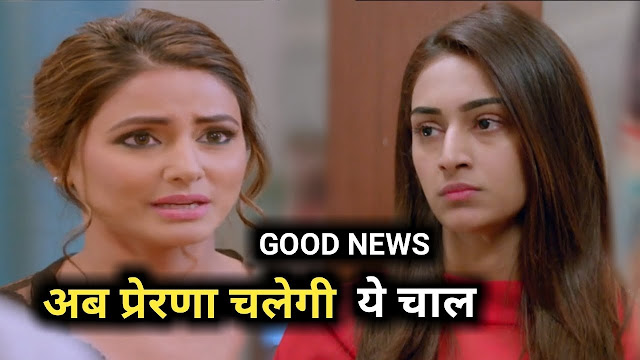 Kasautii Zindagii Kay February 25, 2019 preview: High Voltage Drama , Prerna and Anurag Fight
