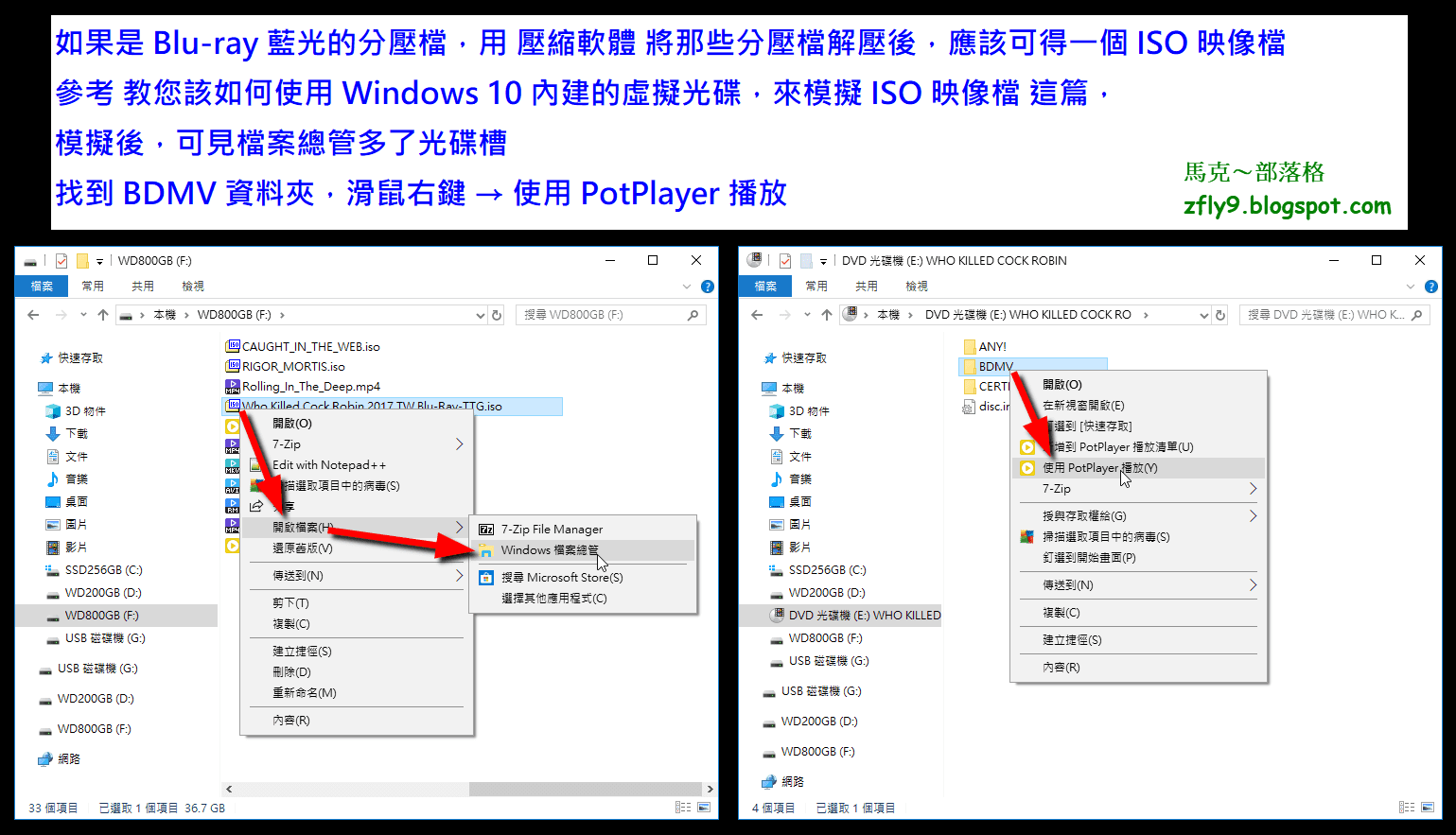 馬克: [補充] PotPlayer 教您該如何做,才能打開DVD 光碟片/ Blu