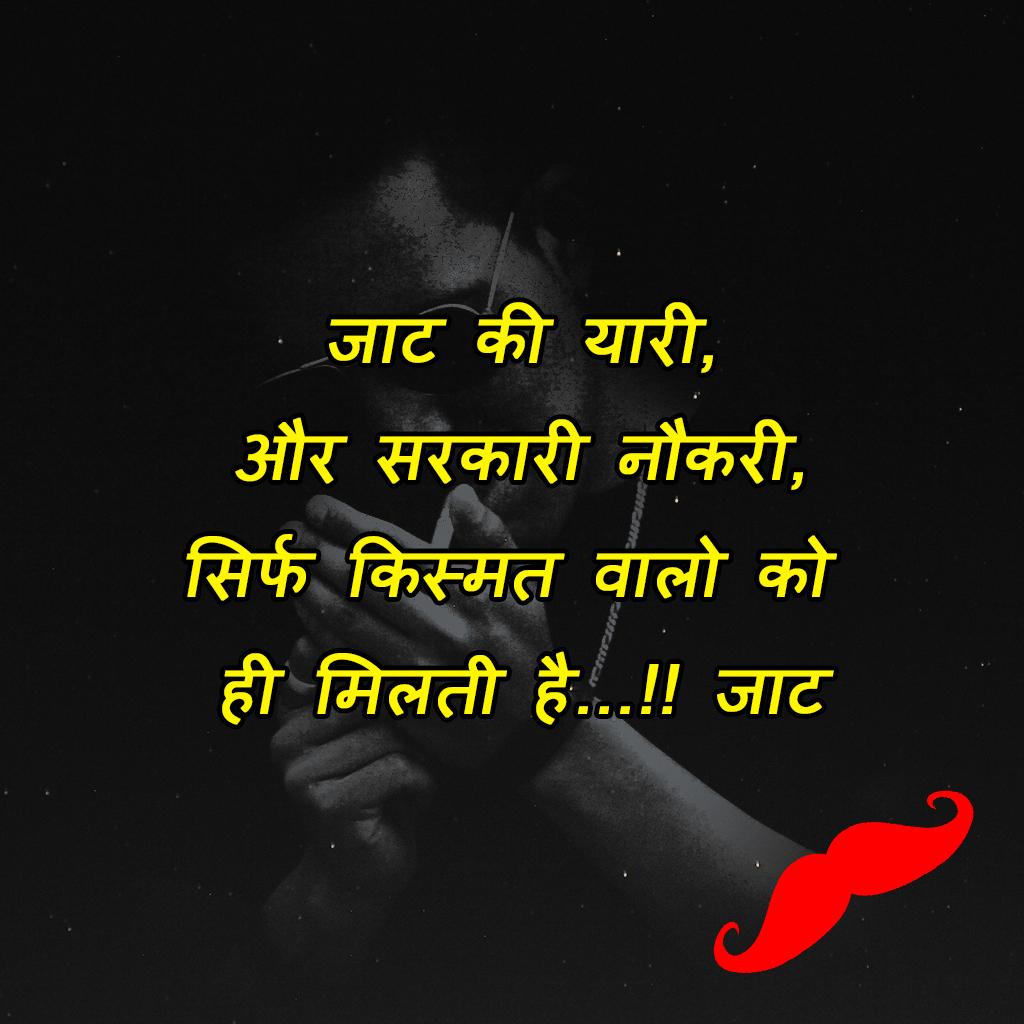 NEW]जाट स्टेटस 2019 - Desi Jaat Attitude Status and