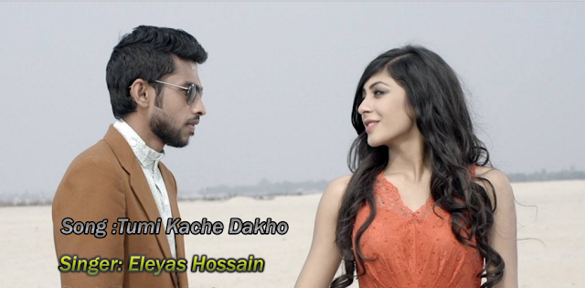 Tumi Kache Dakho By Eleyas Hossain Full Mp3 Song Download