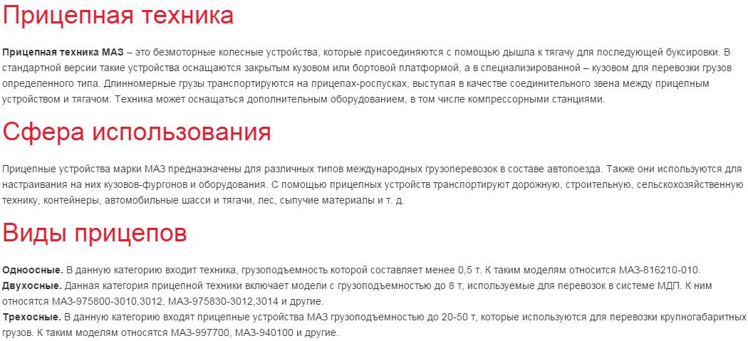 Самосвал Крым