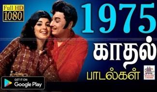 1975 Super Hits Songs | Music Box