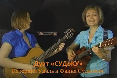 Дуэт «СУДоКУ». Песня под гитару «Ни много - ни мало»