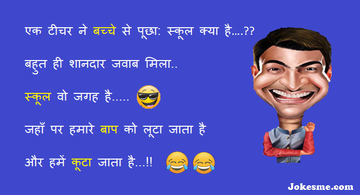teacher aur student funny jokes