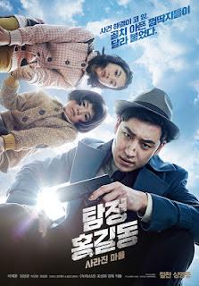 Film Phantom Detective (2016) Subtitle Indonesia