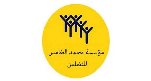 بحث لتلاميذ الثالثة إعدادي حول مؤسسة محمد الخامس للتضامن