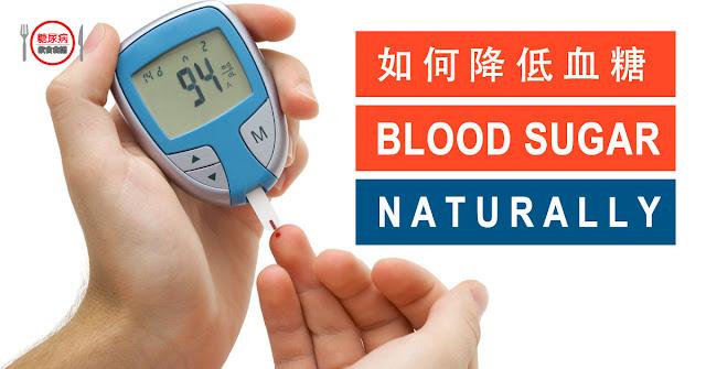 如何降底血糖控制糖尿病