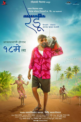 Redu Movie Shashank Shende