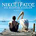 Nicostratos le pélican  /Νικόστρατος: Ενα Ξεχωριστό Καλοκαίρι (2011)