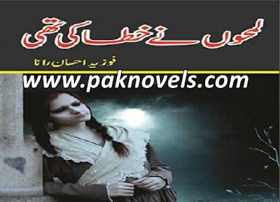 Lamhon Ne Khata Ki Thi Urdu Novel By Fozia Ehsan Rana
