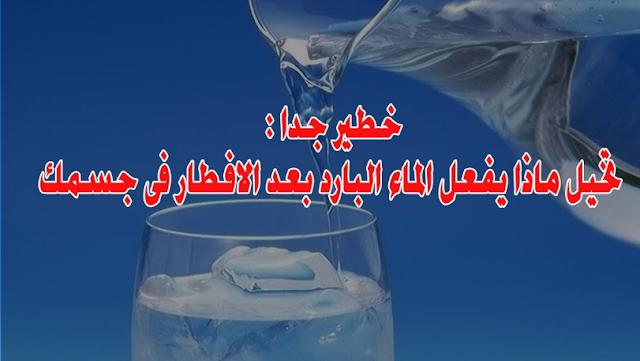 خطير جدا : تخيل ماذا يفعل الماء البارد بعد الافطار فى جسمك !!