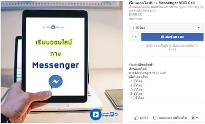 เรียนออนไลน์ทาง Messenger VDO Call คลิกเลย 1 ชั่วโมงก็เรียนได้