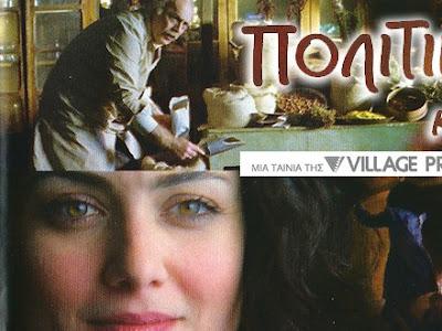 ΚΙΝΗΜΑΤΟΓΡΑΦΟΣ: ΠΟΛΙΤΙΚΗ ΚΟΥΖΙΝΑ (2003)………. Δείτε Την Ελληνική Ταινία Εδώ