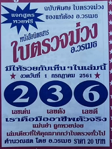 Thai Lottery Winning Paper Formulas For 01 July 2018