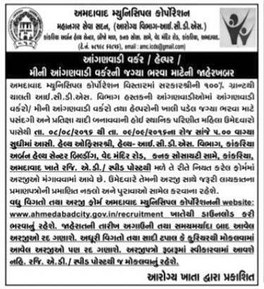 Ahmedabad Municipal Corporation Recruitment 2016 for Anganwadi Worker and Helper