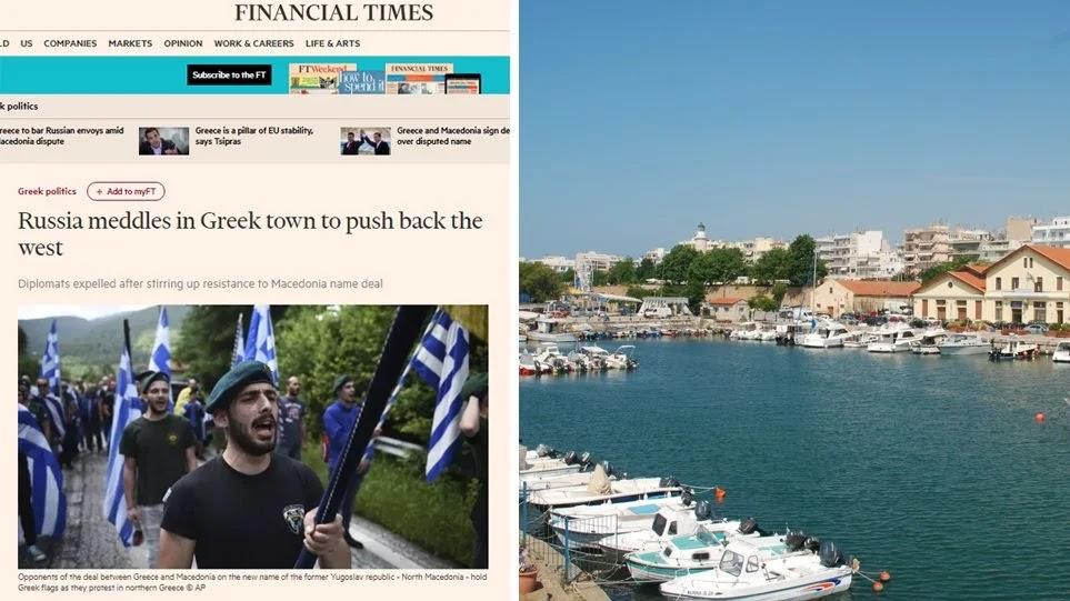Financial Times: Στην Αλεξανδρούπολη έγινε η παρέμβαση των Ρώσων διπλωματών για το Σκοπιανό