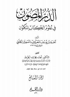 تحميل الدر المصون في علوم الكتاب المكنون الجزء السابع
