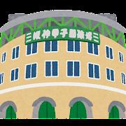 ツタのない甲子園球場のイラスト