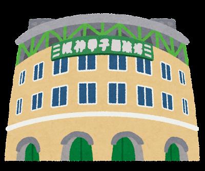 蔦のない甲子園球場のイラスト