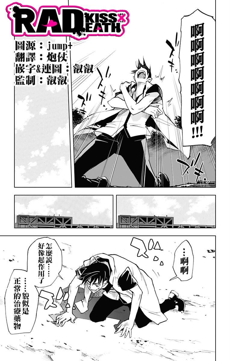 KissXDeath: 51话 - 第2页
