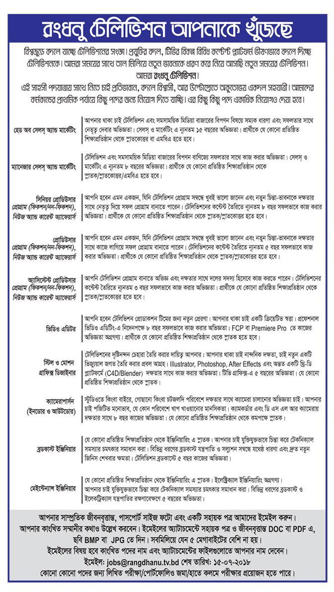 Rangdhanu TV Job Circular 2018