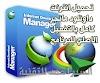 تحميل برنامج انترنت داونلود مانجر internet download manager مفعل عربي كامل مدي الحياة