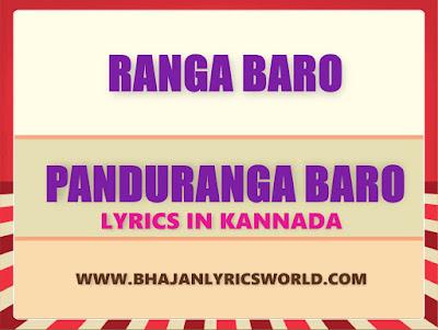 ranga-baro-kannada-lyrics