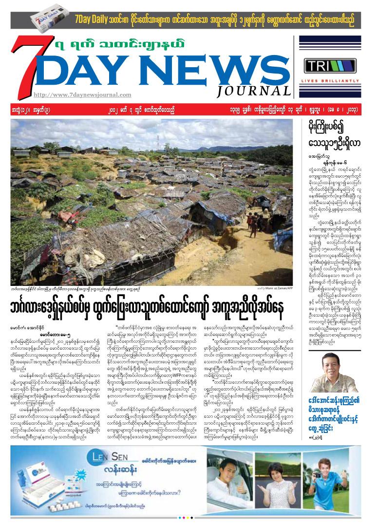 Myanmar Journals Free Download Home: Keywordsfind.com
