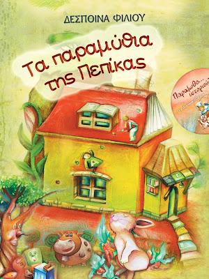 http://issuu.com/ocelotos/docs/ta_paramythia_tis_pepika