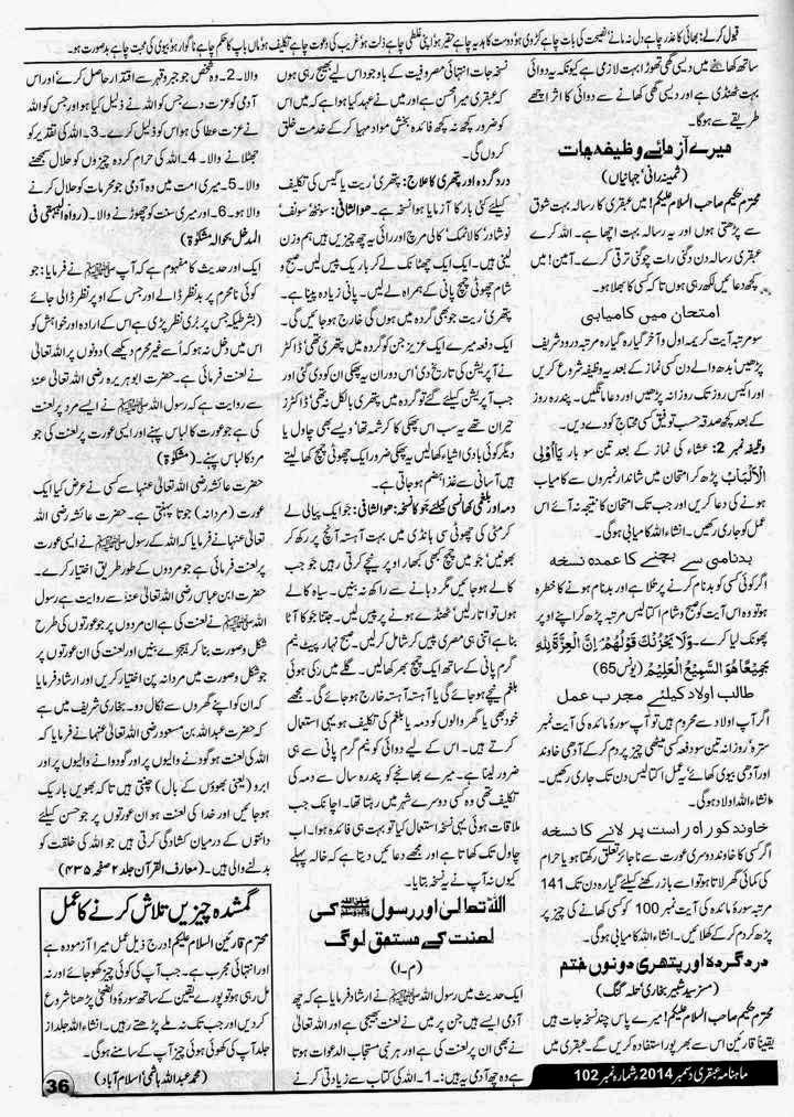 Ubqari Magazine December 2014 Page 36