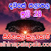 Lagna Palapala Ada Dawase  | ලග්න පලාපල | Sathiye Lagna Palapala 2019 | 2019-07-28