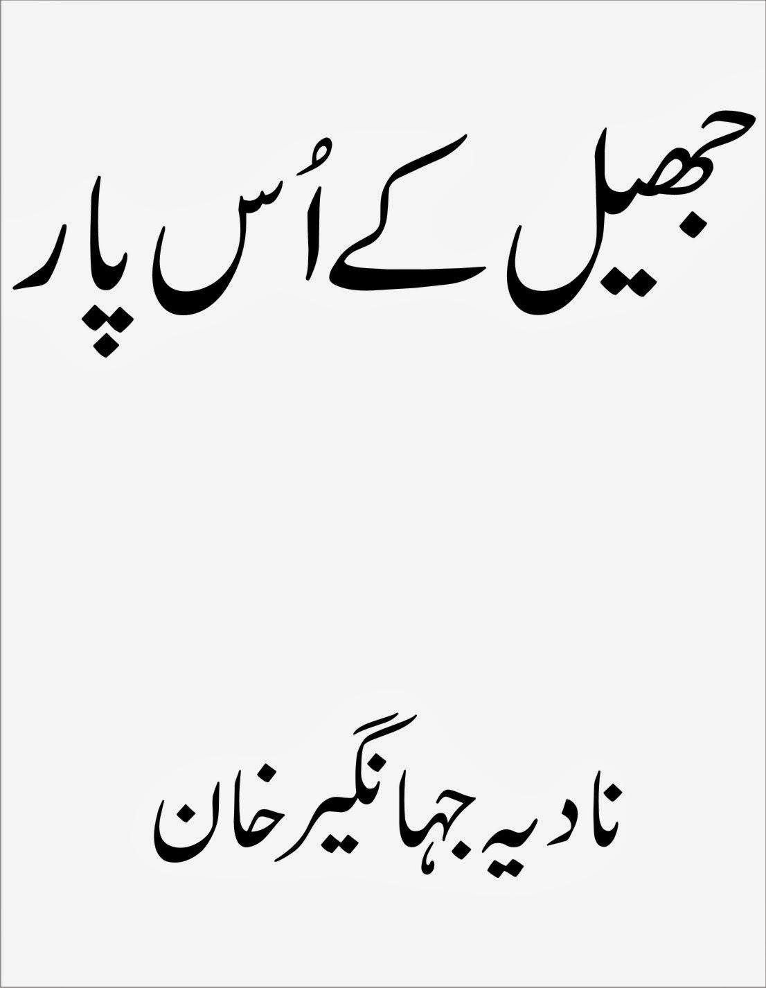 Jheel Ke Us Paar By Nadia Jahangir Forced Marriage Urdu Novel