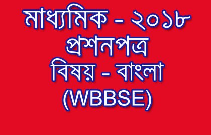 Madhyamik Question Paper - 2018 | Bengali Subject | WBBSE