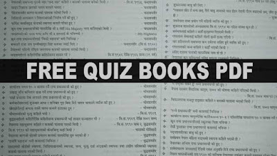 Best Quiz Books PDF - Download and Reviews - 2019