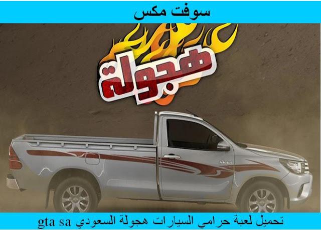 تحميل لعبة حرامي السيارات هجولة السعودي برابط واحد مباشر للكمبيوتر من ميديا فاير download gta sa