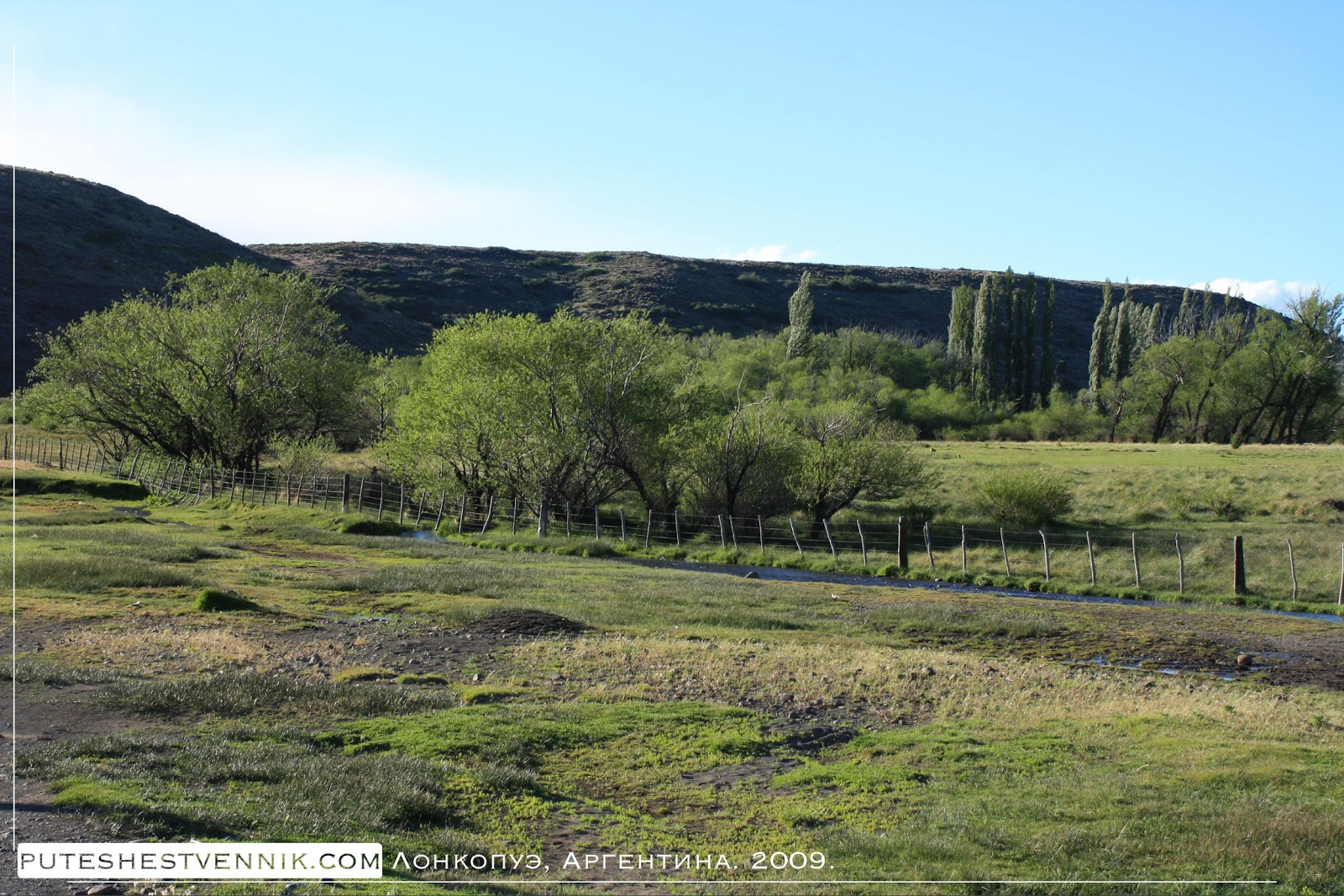 Природа у деревни Лонкопуэ в Аргентине